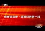 11月1日《面对面》监督问责第一线(双流)  聚焦微腐败、关注大民生。