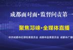 11月7日《成都面对面•监督问责第一线》聚焦邛崃市全媒体直播
