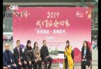 1月25日《网络理政•真情面对》——春运特别节目